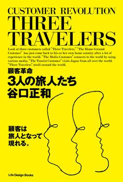 顧客革命 3人の旅人たち-電子書籍
