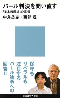 パール判決を問い直す 「日本無罪論」の真相-電子書籍