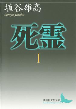 死霊I-電子書籍