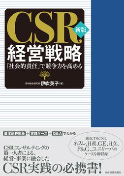 新版 CSR経営戦略―「社会的責任」で競争力を高める-電子書籍