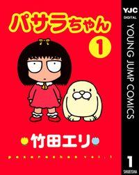 パサラちゃん(ヤングジャンプコミックスDIGITAL)