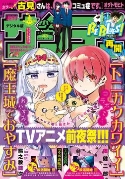 週刊少年サンデー 2020年43号(2020年9月23日発売)-電子書籍
