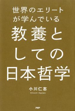 世界のエリートが学んでいる教養としての日本哲学-電子書籍