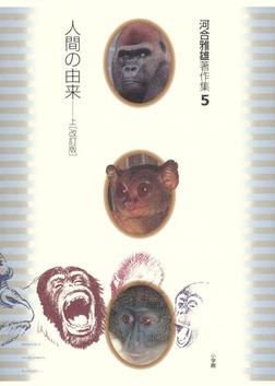 河合雅雄著作集5 人間の由来 上〔改訂版〕-電子書籍