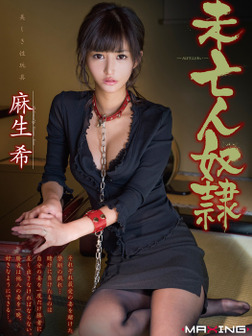 未亡人奴隷 麻生希-電子書籍