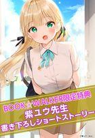 【購入特典】『俺の家に何故か学園の女神さまが入り浸っている件2』BOOK☆WALKER限定書き下ろしショートストーリー