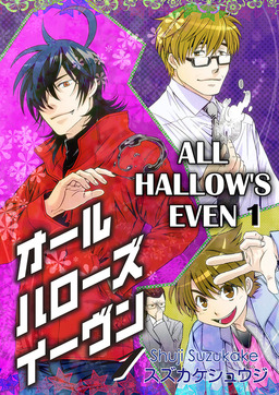 All Hallow's Even (Yaoi Manga), Volume 1