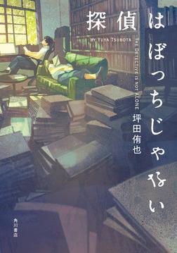 探偵はぼっちじゃない-電子書籍