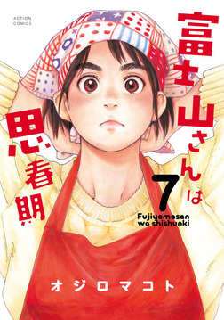 富士山さんは思春期 / 7-電子書籍