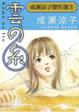 成瀬涼子傑作選 3 雲の糸-電子書籍