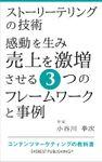 ストーリーテリングの技術-感動を生み売上を激増させる3つのフレームワークと事例(コンテンツマーケティングの教科書)