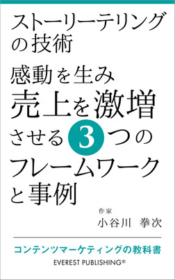 ストーリーテリングの技術-感動を生み売上を激増させる3つのフレームワークと事例(コンテンツマーケティングの教科書)-電子書籍