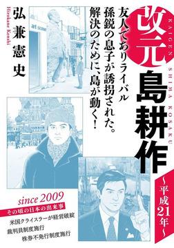 改元 島耕作(25) ~平成21年~-電子書籍