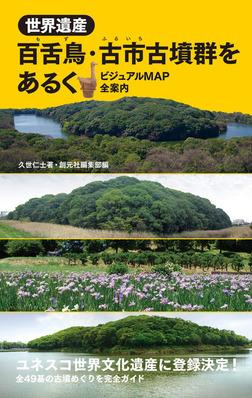 世界遺産 百舌鳥・古市古墳群をあるく ビジュアルMAP全案内-電子書籍