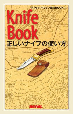 BE-PAL (ビーパル) アウトドアズマン養成BOOK 正しいナイフの使い方-電子書籍