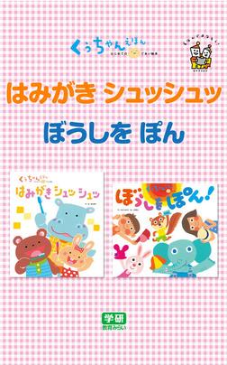 はみがき  シュッシュッ☆ぼうしを  ぽん-電子書籍