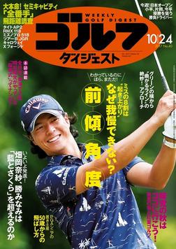 週刊ゴルフダイジェスト 2017/10/24号-電子書籍
