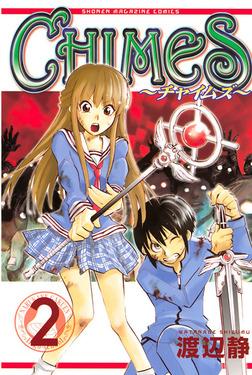 CHIMES(2)-電子書籍