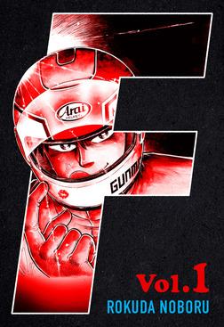 F VOL.1-電子書籍