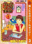 増田こうすけ劇場 ギャグマンガ日和【期間限定無料】(ジャンプコミックスDIGITAL)