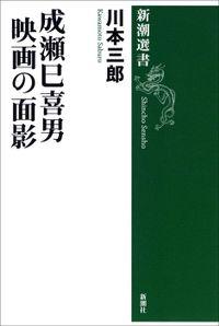 成瀬巳喜男 映画の面影