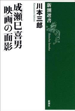 成瀬巳喜男 映画の面影-電子書籍