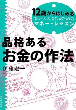 品格あるお金の作法 : 12歳からはじめる賢い大人になるためのマネー・レッスン-電子書籍