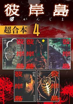 彼岸島 超合本版(4)-電子書籍