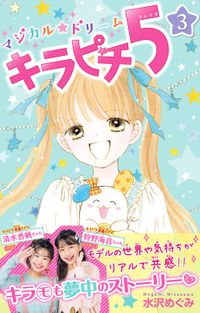 マジカル★ドリーム キラピチ5 3巻