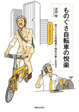 ものぐさ自転車の悦楽 折りたたみ自転車で始める新しき日々-電子書籍