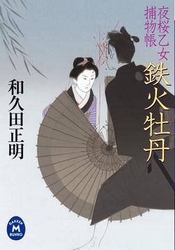 夜桜乙女捕物帳 鉄火牡丹-電子書籍