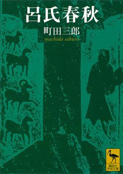 呂氏春秋-電子書籍