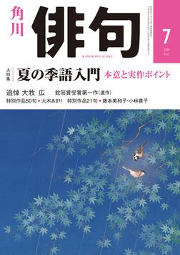 俳句 2019年7月号-電子書籍