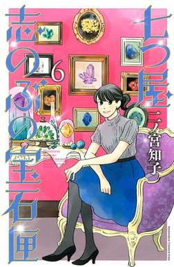 七つ屋志のぶの宝石匣(6)-電子書籍