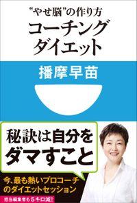 """コーチングダイエット """"やせ脳""""の作り方(小学館101新書)"""
