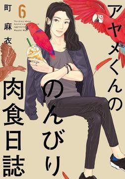 アヤメくんののんびり肉食日誌(6)-電子書籍