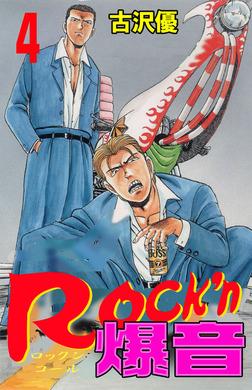 Rock'n爆音4-電子書籍