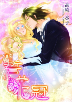 誓いの花冠-電子書籍
