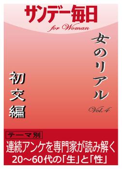 女のリアルvol.4 初交編-電子書籍