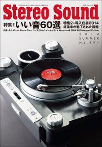 季刊ステレオサウンド No.191