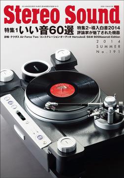 季刊ステレオサウンド No.191-電子書籍