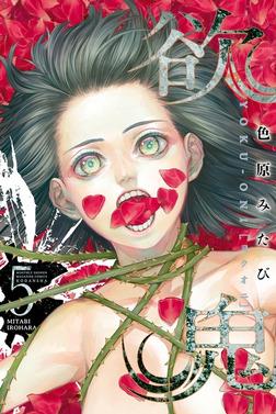 欲鬼(5)-電子書籍