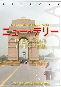 【audioGuide版】北インド004ニュー・デリー 〜15億人へ向かう「インドの首都」-電子書籍