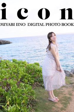 飯野雅デジタル写真集「icon」-電子書籍