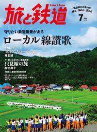 旅と鉄道 2016年 7月号 ローカル線賛歌