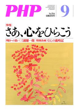 月刊誌PHP 2013年9月号-電子書籍