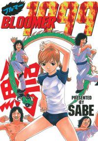 ブルマー1999(ワニマガジンコミックススペシャル)