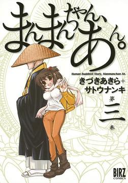 まんまんちゃん、あん。 (3)-電子書籍