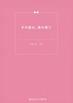 その愛の、罪の果て-電子書籍