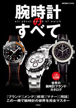 腕時計のすべて-電子書籍